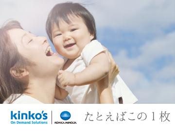 キンコーズ・ジャパン(株)<コニカミノルタグループ>S-1のアルバイト情報