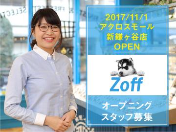 Zoff(ゾフ) アクロスモール新鎌ヶ谷店のアルバイト情報
