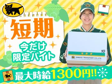 ヤマト運輸(株) 豊中ブロックのアルバイト情報