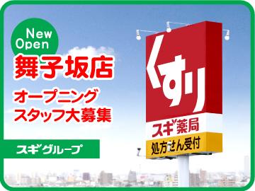 スギ薬局グループ コープ舞子坂店 ★OPEN★のアルバイト情報