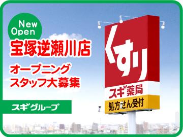 スギ薬局グループ 宝塚逆瀬川店 ★OPEN★のアルバイト情報