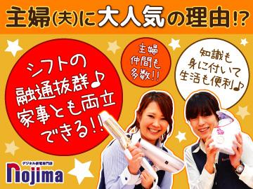 ノジマ NEW甲府店のアルバイト情報