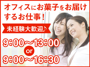 アデコ株式会社 名古屋支社(I&R東海)のアルバイト情報