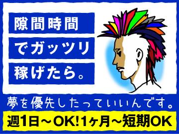 株式会社ライズエース(1)東京支店「08」(2)小岩営業所「09」のアルバイト情報