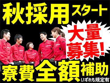 【秋採用★始まります】みんな一緒にコカ・コーラを支える正社員に♪東京・神奈川で新生活!!