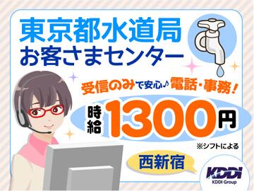 株式会社KDDIエボルバコールアドバンス/tokyosuido3107のアルバイト情報