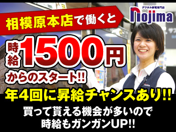 ノジマ 相模原本店のアルバイト情報