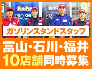 株式会社ENEOSウイング ★10店舗同時募集★のアルバイト情報