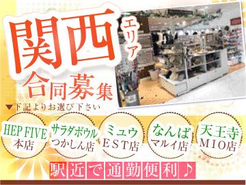 メルティングポット/関西5店舗同時募集のアルバイト情報