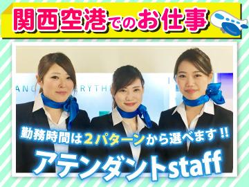 セルコム株式会社大阪オフィスのアルバイト情報