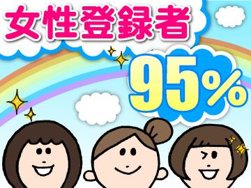 熊本&福岡で女性登録者95%の実績♪