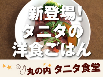 11月下旬☆丸の内にあの「タニタ食堂」がリニューアルOPEN♪ホール・キッチンで仲間大募集!
