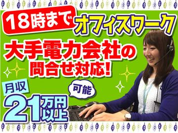 (株)KDDIエボルバ 関西採用センター/FA034195のアルバイト情報