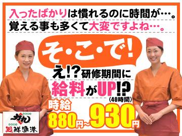 「力丸」「廻鮮漁港」 10店舗合同募集((株)関西フーズ)のアルバイト情報