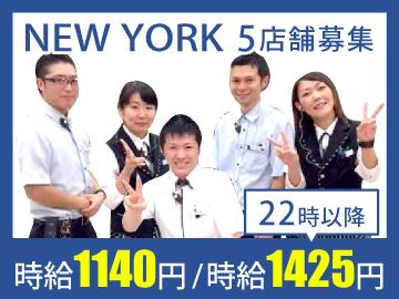 パーラーニューヨークのアルバイト情報