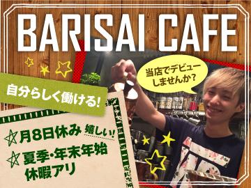 株式会社チームバリスタ BARISAI CAFEのアルバイト情報