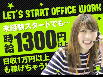 働き方自由のお仕事が大豊作!!高時給1300円〜&日払いOK(規定)でお財布もホクホク♪