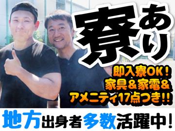 株式会社エレメンツ 鈴鹿営業所のアルバイト情報