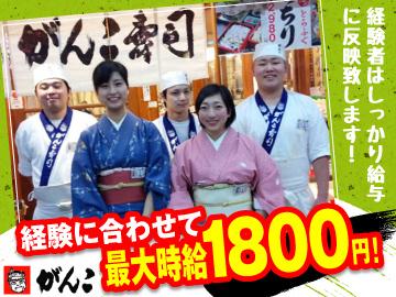 がんこ(1)JR京都駅ビル店(2)京都三条本店のアルバイト情報