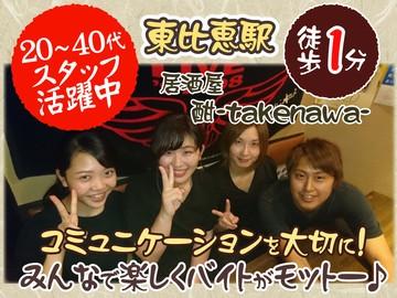 株式会社たけなわ 酣-Takenawa-のアルバイト情報