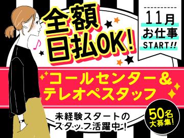 株式会社オープンループパートナーズ 新宿支店/psb0043-01のアルバイト情報