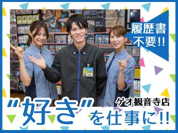 ゲオ 観音寺店のアルバイト情報
