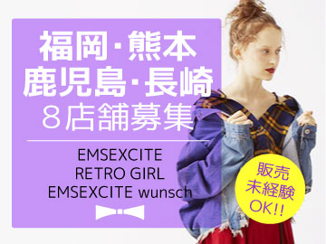 EMSEXCITE・RETRO GIRL・EMSEXCITE wunsch 他/8店舗同時募集のアルバイト情報