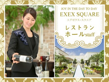 EXEX SQUARE(エグゼクス・スクエア)/サン・ワード(株)のアルバイト情報