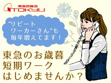 東急百貨店<渋谷・たまプラーザ・吉祥寺>のアルバイト情報