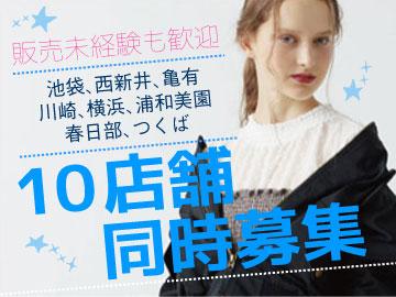 RETRO GIRL・EMSEXCITE etc 東京・神奈川・埼玉・茨城10店舗のアルバイト情報