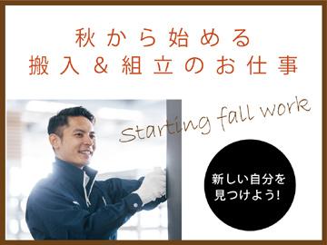 株式会社ホリウチ・トータルサービス 大阪営業所のアルバイト情報
