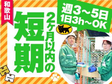 ヤマト運輸株式会社 和歌山ベース店のアルバイト情報