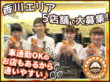 サンマルクカフェ 香川エリア5店舗合同募集のアルバイト情報