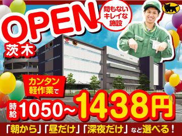ヤマト運輸(株) 関西ゲートウェイベースのアルバイト情報