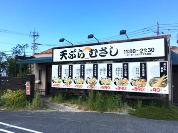 天ぷらむさしのアルバイト情報