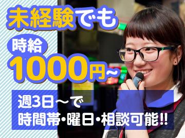 王蔵株式会社 ケイズプラザ大橋店のアルバイト情報