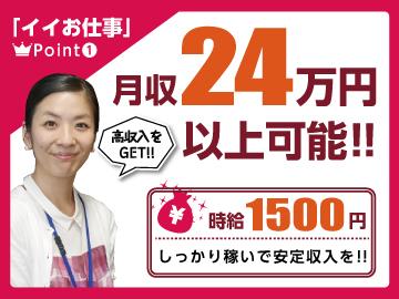 <大量募集で採用率UPの今がチャンス!>錦糸町駅から徒歩5分のキレイなオフィスで高時給ワーク♪