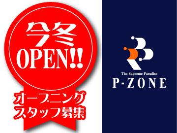 P-ZONE 福岡エリア合同募集のアルバイト情報
