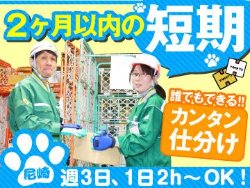 ヤマト運輸株式会社 西大阪ベース店のアルバイト情報