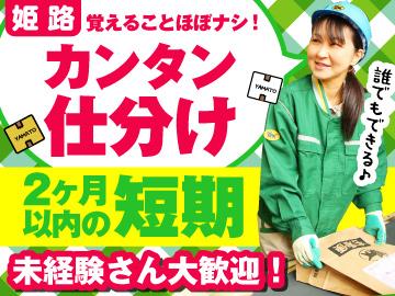 ヤマト運輸株式会社 姫路ベース店のアルバイト情報