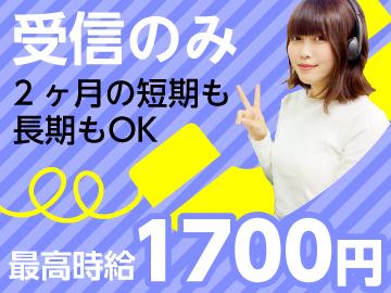 株式会社ヒューマン・ライジン 新宿支店のアルバイト情報