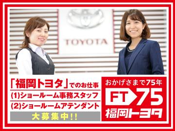 福岡トヨタ自動車株式会社のアルバイト情報