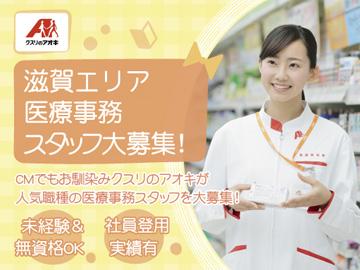 株式会社クスリのアオキ 5店舗合同募集のアルバイト情報