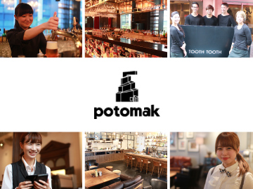 株式会社ポトマック 関東エリア合同募集のアルバイト情報