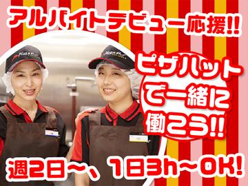 ピザハット 大泉学園店のアルバイト情報