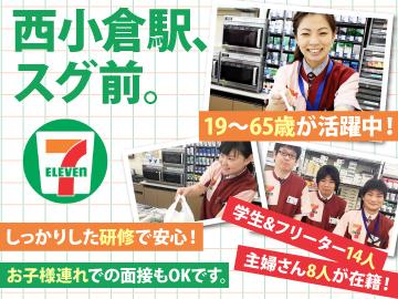 セブンイレブン 西小倉駅前店のアルバイト情報