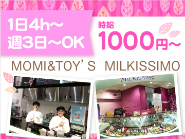 (1)MILKISSIMO/MOMI&TOY'S (2)MILKISSIMOのアルバイト情報