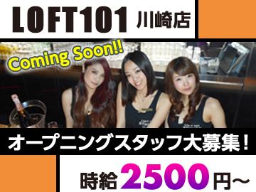 BAR  LOFT101  川崎店 ★☆近日/GRAND OPEN☆★のアルバイト情報
