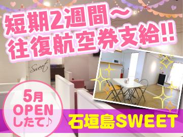 石垣島 SWEETのアルバイト情報