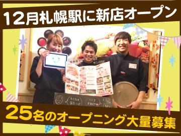 しゃぶしゃぶ温野菜 札幌駅前店のアルバイト情報